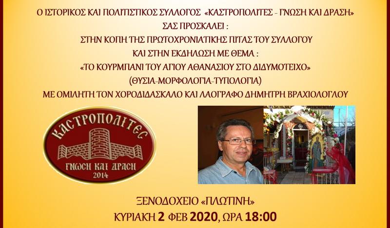 Καστροπολίτες: Κοπή βασιλόπιτας και εκδήλωση με ομιλητή τον Δημήτρη Βραχιόλογλου