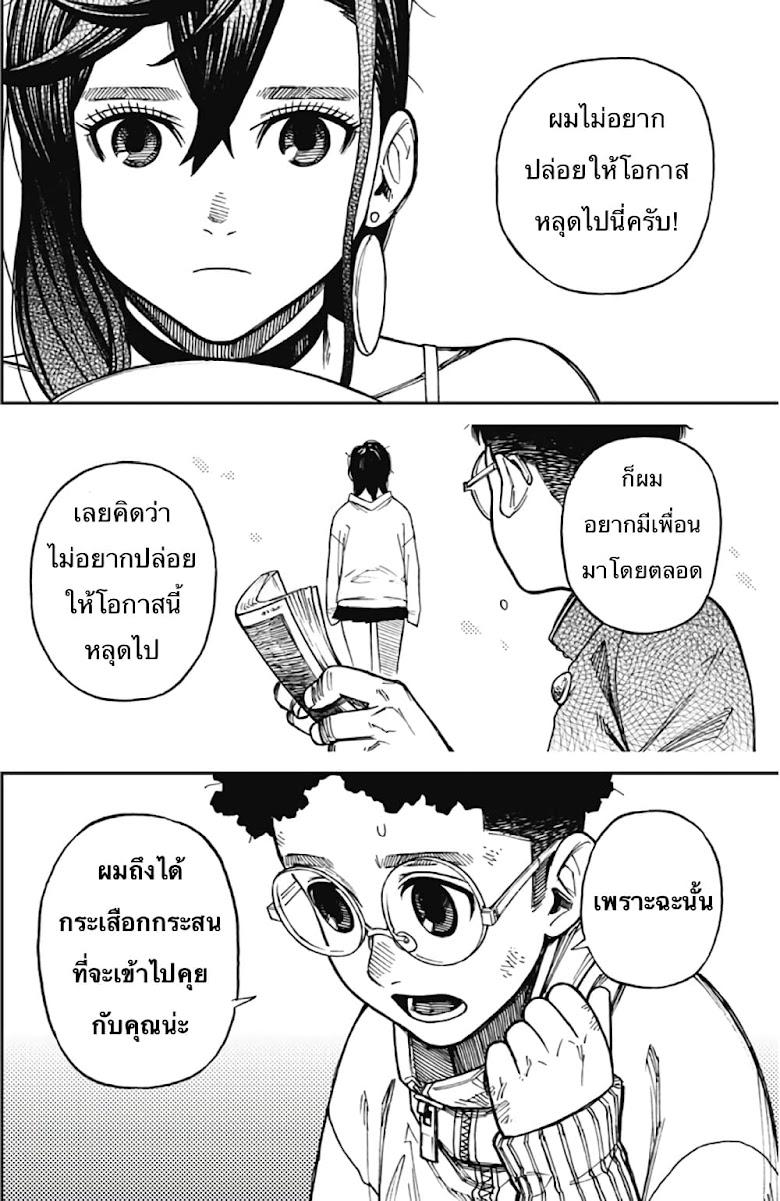 Dandadan - หน้า 13