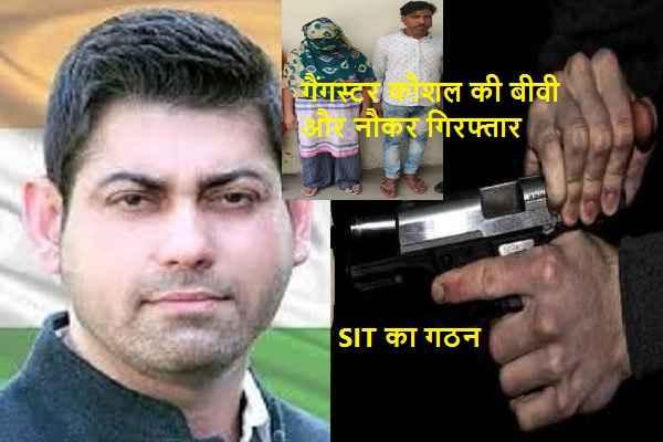 vikas-chaudhary-murder-case-haryana-gdp-manoj-yadav-sit-investigation