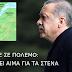 ΕΙΜΑΣΤΕ ΣΕ ΠΟΛΕΜΟ!!!  8 ΟΡΟΥΣ  θέτουν οι Αμερικάνοι στον Ερντογάν...!