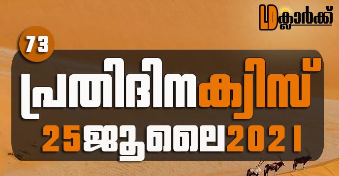 Kerala PSC | 25 Jul 2021 | Online LD Clerk Exam Preparation - Quiz-73