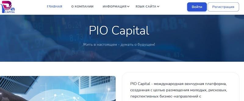 Мошеннический сайт pio.capital – Отзывы, развод, платит или лохотрон? Мошенники