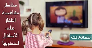 خطر التلفاز, التلفزيون يسبب التوحد, هل, اضرار التلفاز, مضر للاطفال الرضع, احذريها, هل تعلم, ثقف نفسك, ثقافة عامة, متع عقلك, معلومات, لن تصدق, تعرف على, نصائح لتربية طفلكِ, الطفل المشاغب, نصائح لك, علاقتك باولادك, نصائح مفيدة, تربية الأطفال, رعاية الطفل, حلول ذكية للمشاكل اليومية, معلومات أساسية للأمهات
