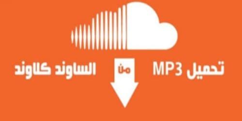 كيفية التحميل من ساوند كلاود للكمبيوتر SoundCloud pc من موقع!