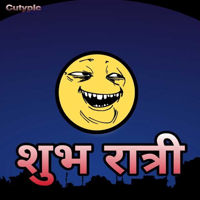 Good night image in Hindi