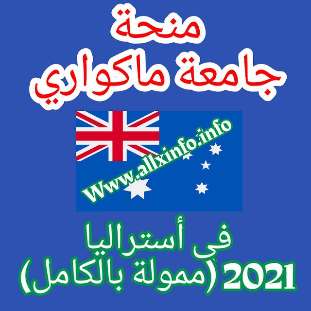 منحة جامعة ماكواري في أستراليا 2021 (ممولة بالكامل)