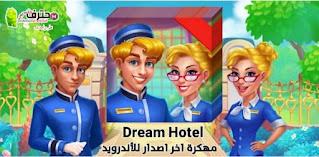تحميل لعبة Dream Hotel مهكرة من ميديا فاير اخر اصدار للاندرويد