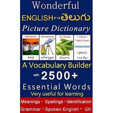 Wonderful English to Telugu Picture Dictionary 2500 Essential Words Very Useful for Learning /2020/04/Wonderful-English-to-Telugu-Picture-Dictionary-2500-Essential-Words-Very-Useful-for-Learning.html