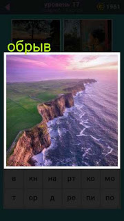 вид сверху на обрыв который омывает волны из моря 667 слов 17 уровень