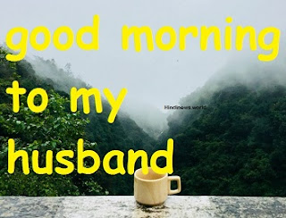 romantic good morning images tea for husband