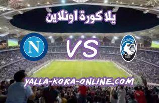 تفاصيل مباراة نابولي واتلانتا اليوم بتاريخ 21-02-2021 في الدوري الايطالي