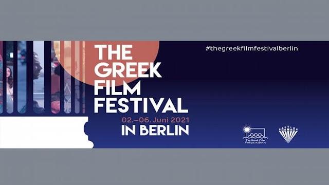 Βερολίνο: 6ο Ελληνικό Φεστιβάλ Κινηματογράφου