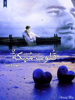 رواية قلوب منهكه الفصل العاشر