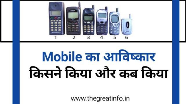 Mobile का आविष्कार किसने किया और कब किया था in Hindi