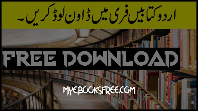 Free Urdu Books Download Sites - Best Websites