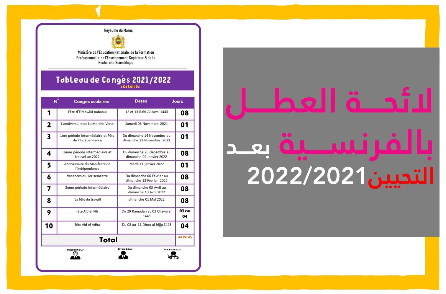 لائحة العطل المدرسية بالفرنسية بعد التحيين 2021/2022