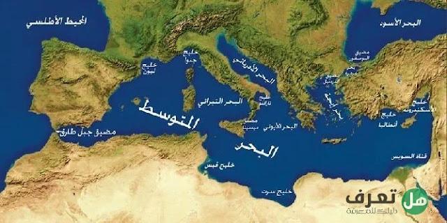 هل تعرف, البحر الأبيض المتوسط وأهميته ؟