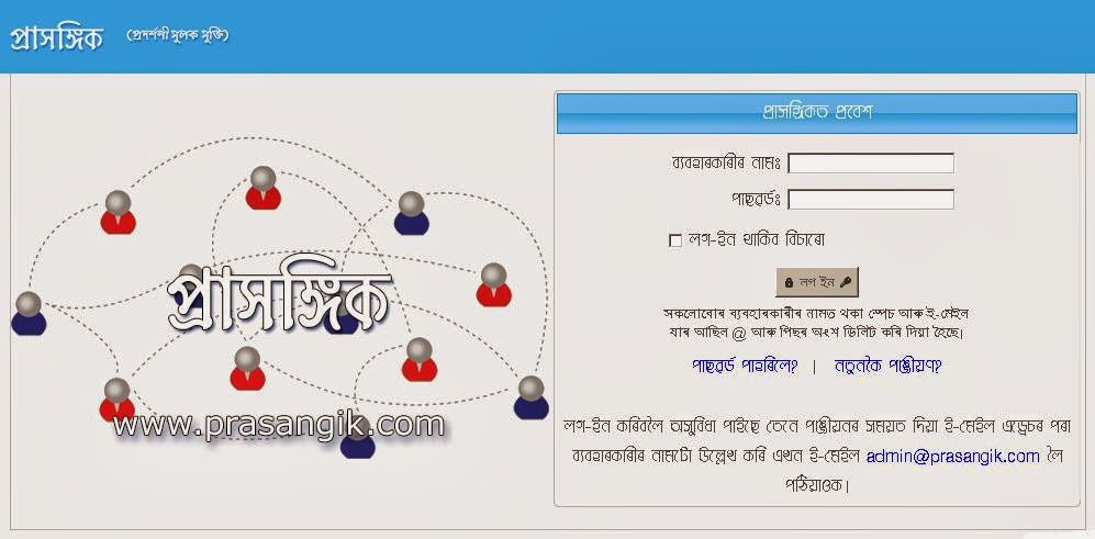 DIMORIAN REVIEW: Social Networking site in Assamese language, http