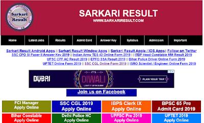 Sarkari result 2019