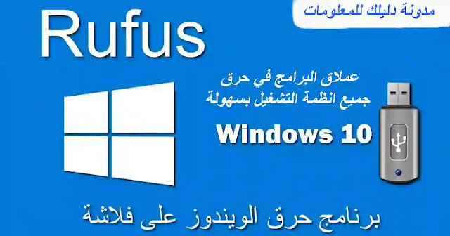 تحميل برنامج rufus 2021 لحرق الويندوز على الفلاشة مجانا rufus download
