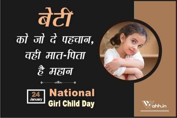 National Girl Child Day Wishes Hindi  Images
