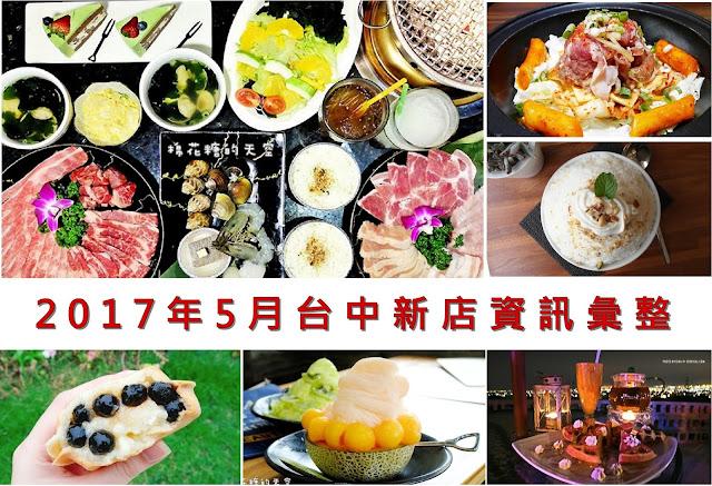 Collage Fotor - 2017年5月台中新店資訊彙整,24間台中餐廳