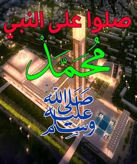 ان الله و ملائكته يصلون على النبي يا ايها الذين امنوا صلوا عليه وسلموا تسليما