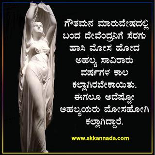 ahalya quote in kannada