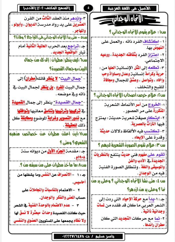 تلخيص الأدب في ١٠ ورقات لثالثة ثانوي وأهم الأسئلة المتوقعة في٢٠٢٠ أ/ ياسر سليم 15