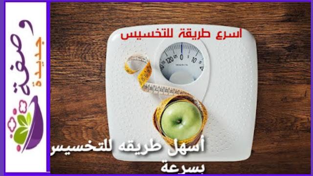 تنحيف الأنف من غير تجميل، تخسيس الكرش للرجال في أسبوع من غير شفط،نخسيس الوزن في أسبوع من غير رياضة، تنحيف البطن و الخصر بسرعة، تخسيس البطن في يومين عن تجربة