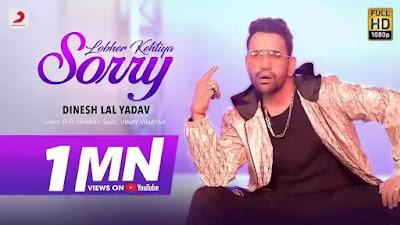 Lobher Kehtiya Sorry Song Lyrics - Vinay Vinayak