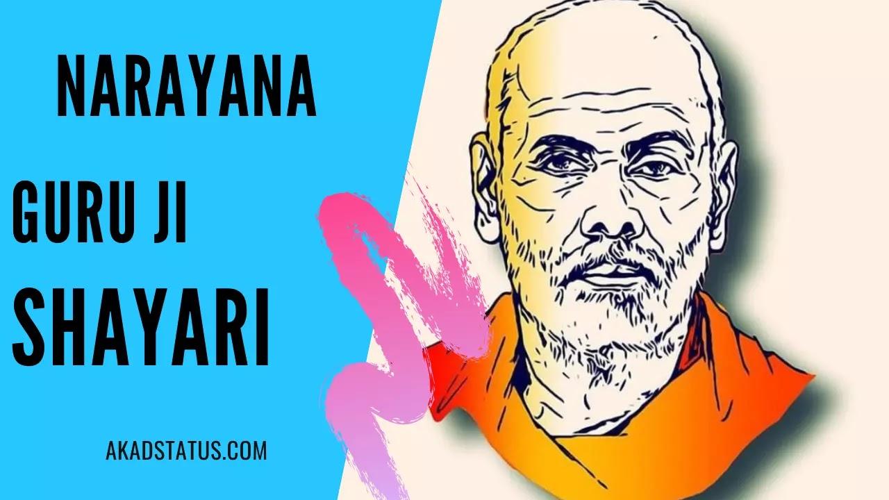 Narayana Guru Quotes | Narayana Guru jayanti wishes