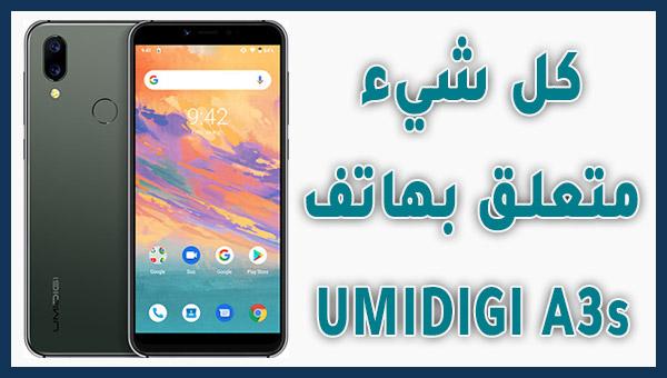 هاتف UMIDIGI A3s : المواصفات والمميزات و سعر أقل من 70 دولار