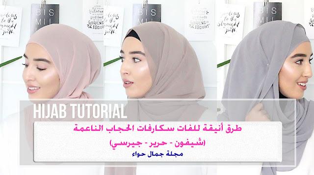 طرق أنيقة للفات سكارفات الحجاب الناعمة (شيفون - حرير - جيرسي)