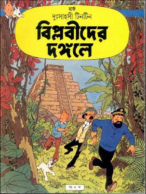 Tintin Comics in Bengali PDF, Biplabider Dangole, বিপ্লবীদের দঙ্গলে