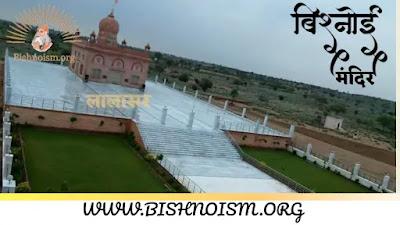 श्री गुरु जंभेश्वर मंदिर लालासर साथरी : Lalasar Sathri