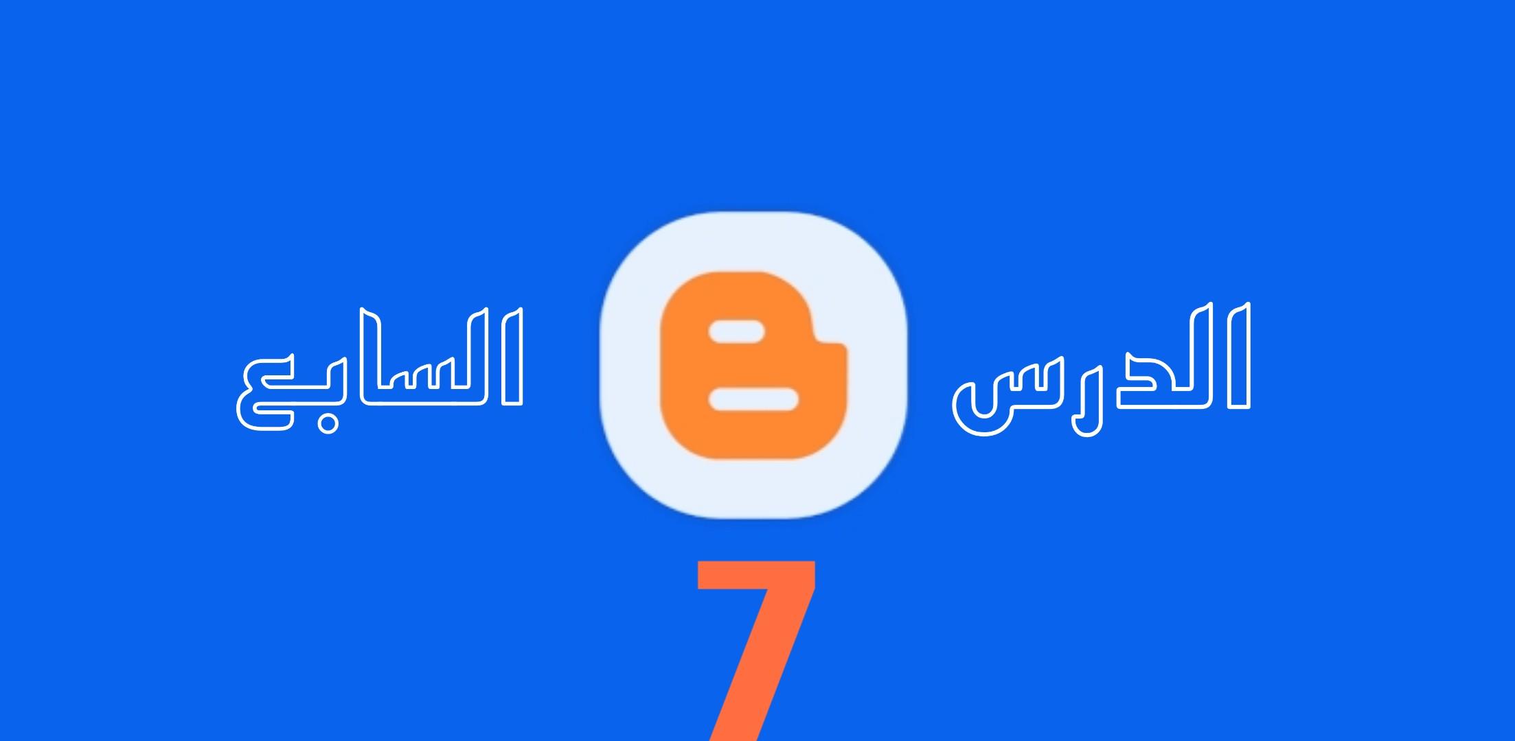 الدرس السابع : أفضل رمز ميتا تاج للمدونة 2020  للحصول على أفضل نتائج البحث وتحسين محركات البحث لموقعك.