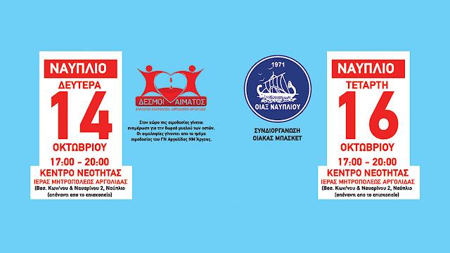 120η τακτική εθελοντική αιμοδοσία στο Ναύπλιο