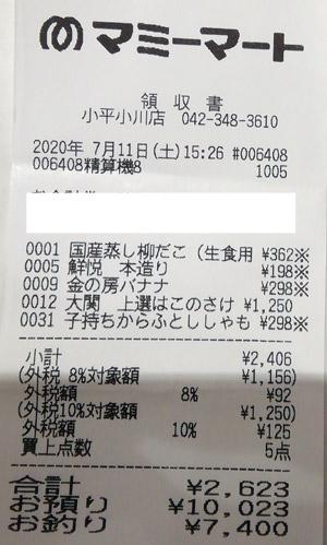 マミーマート 小平小川店 2020/7/11 のレシート