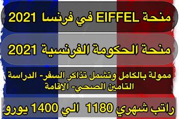 منحة الحكومة الفرنسية (منحة ايفيل) الممولة بالكامل 2021 لجميع الطلاب العرب