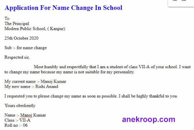 application for name change in school