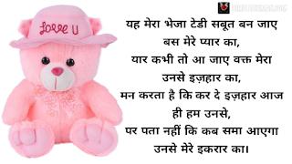 10 February 2021 happy teddy day shayari