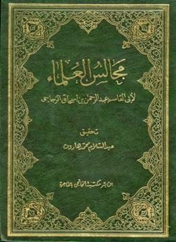 تحميل كتاب مجالس العلماء - أبو القاسم الزجاجي