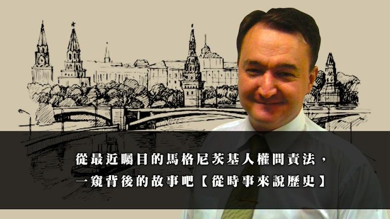 從最近矚目的馬格尼茨基人權問責法,一窺背後的故事吧【從時事來說歷史】