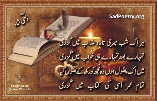 Wasi Shah Poetry Collections