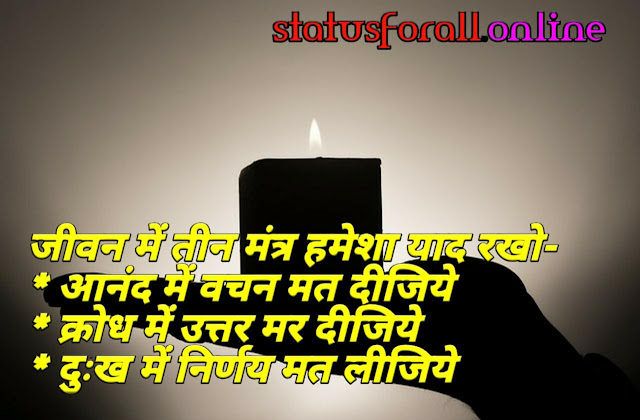 Good Thought in Hindi with Images, Positive Thoughts in Hindi with Images, मोटीवेशनल सुविचार इन हिंदी