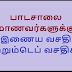 மாணவர்களுக்கு இணைய மற்றும் டெப் கணினி வசதிகள்