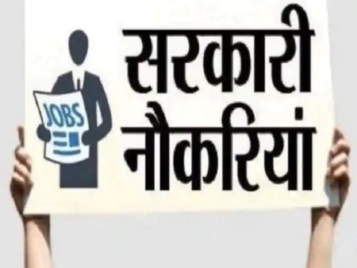 Maharashtra Recruitment 2021