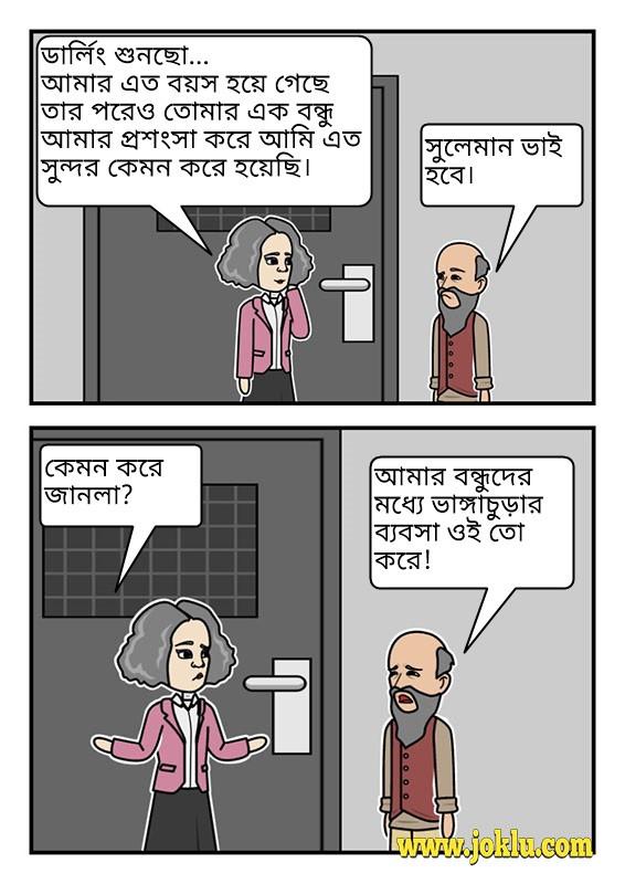 Praise by a friend of husband Bengali joke