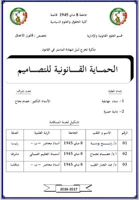 مذكرة ماستر: الحماية القانونية للتصاميم PDF
